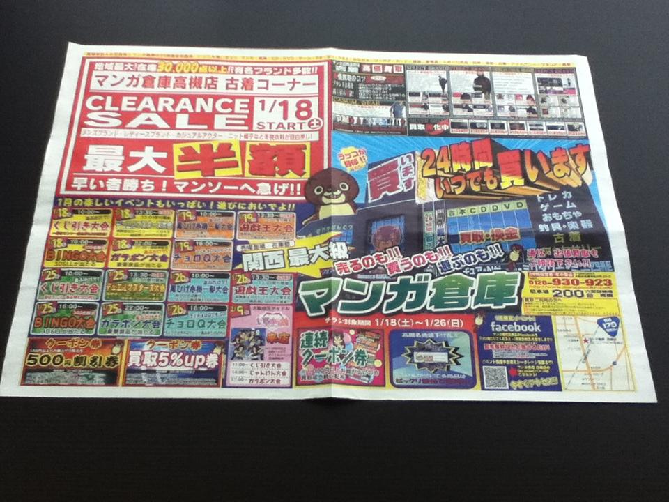 マンガ倉庫高槻店チラシ1