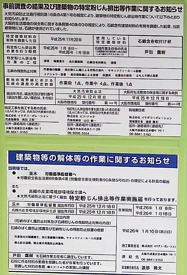 焼肉五縁となか卯高槻店_2