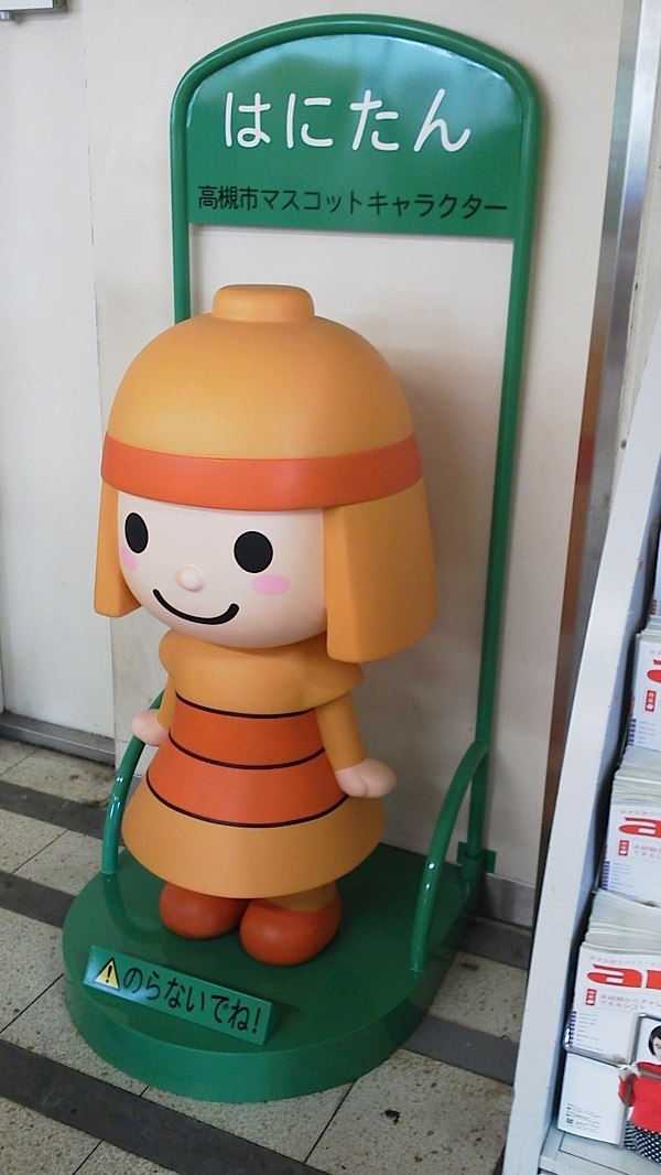 JR高槻駅のはにたん人形