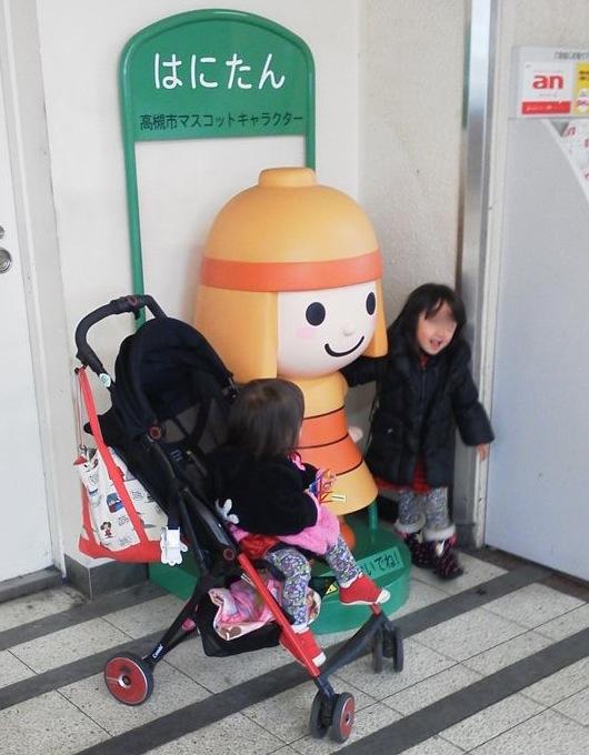 JR高槻駅のはにたんと子供
