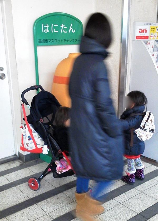 JR高槻駅のはにたんと親子