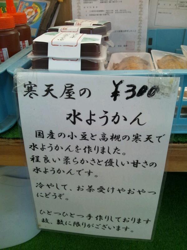 JA高槻_農風館_寒天
