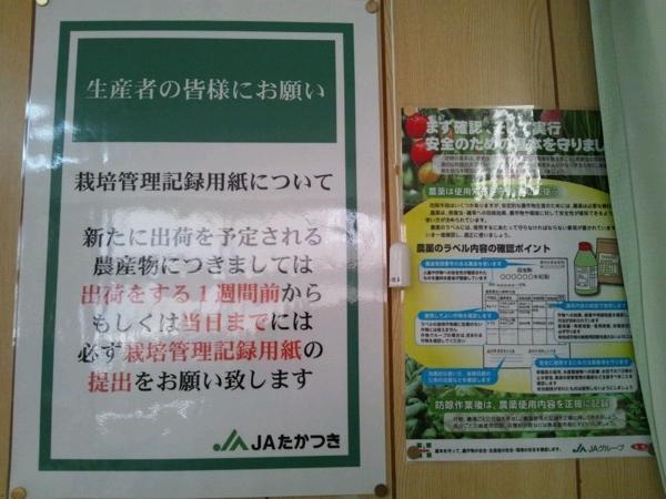JA高槻_農風館_店内2