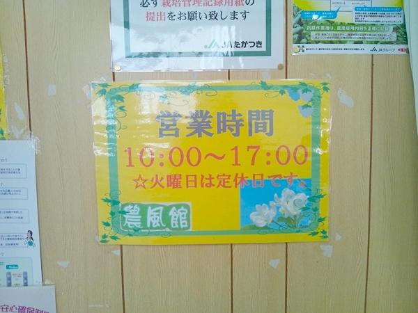 JA高槻_農風館_店内3