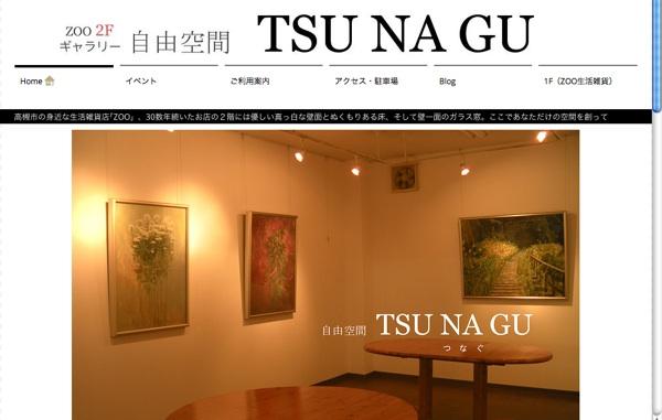 ギャラリー「自由空間 TSUNAGU」