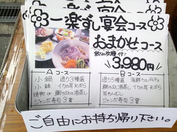 一楽寿司_7