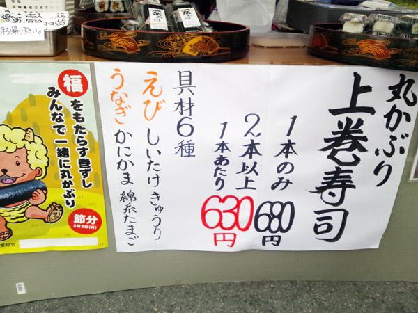 一楽寿司_5