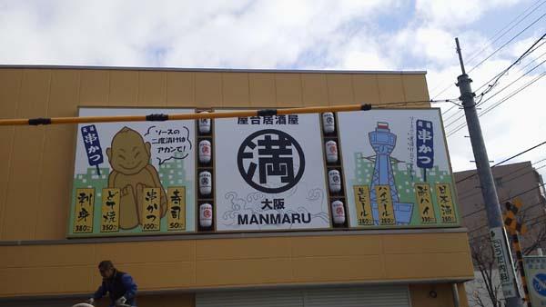 屋台居酒屋満丸富田店2
