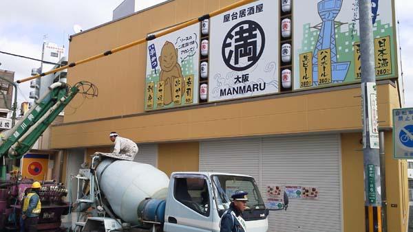 屋台居酒屋満丸富田店7