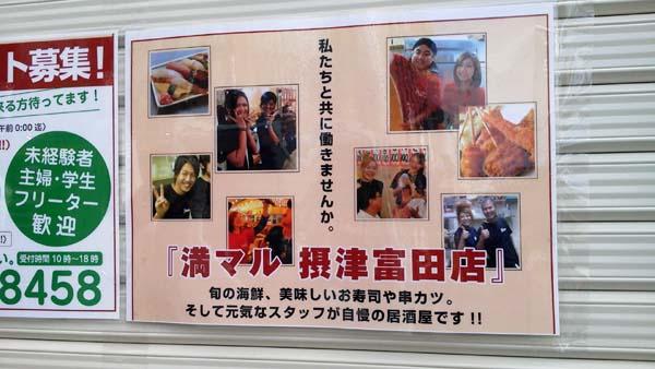 屋台居酒屋満丸富田店8