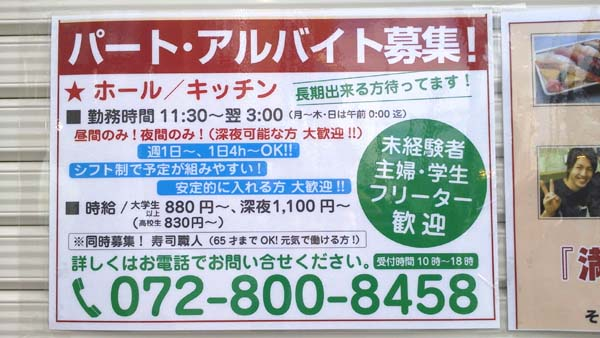 屋台居酒屋満丸富田店6