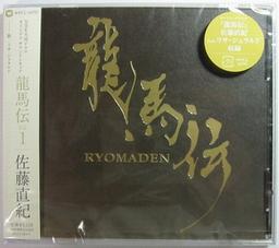 龍馬伝オリジナルサウンドトラック