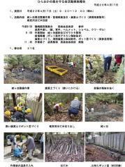 100417活動報告
