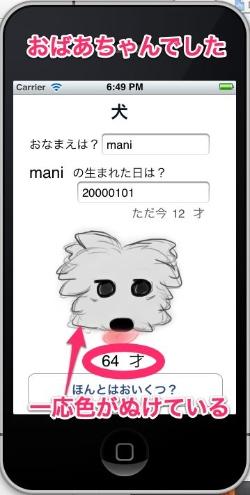 DogCalcAge005.jpg