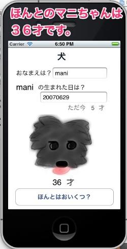 DogCalcAge006.jpg