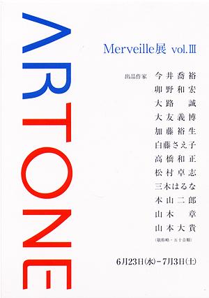 Merveille vol.3(表)