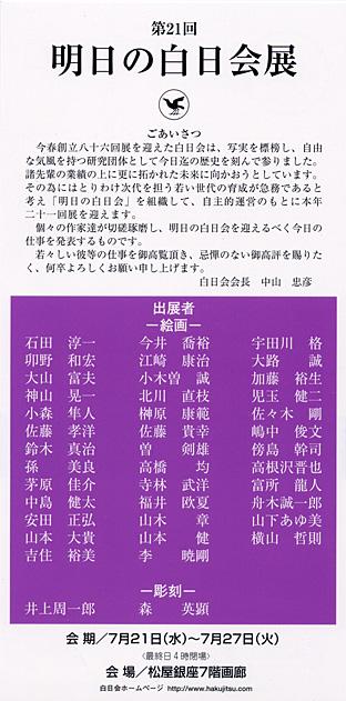 第21回 明日の白日会展(表)