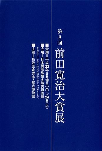第8回前田寛治大賞展