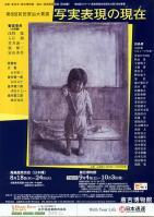 第8回前田寛治大賞展チラシ(表)