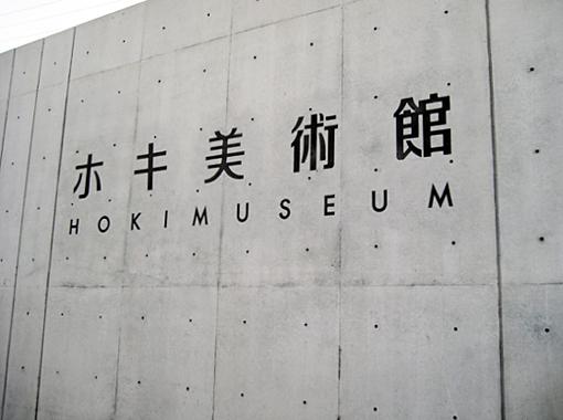 ホキ美術館エントランス