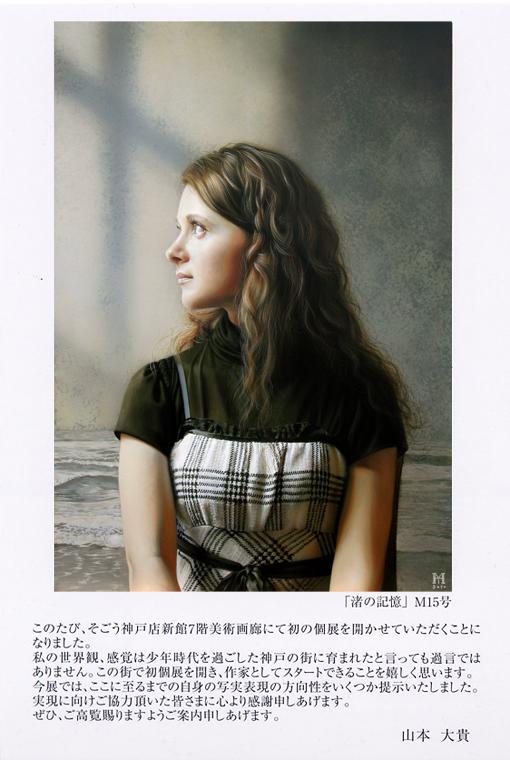個展:そごう神戸店2011(表)