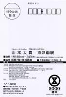 個展:そごう神戸店2011(裏)