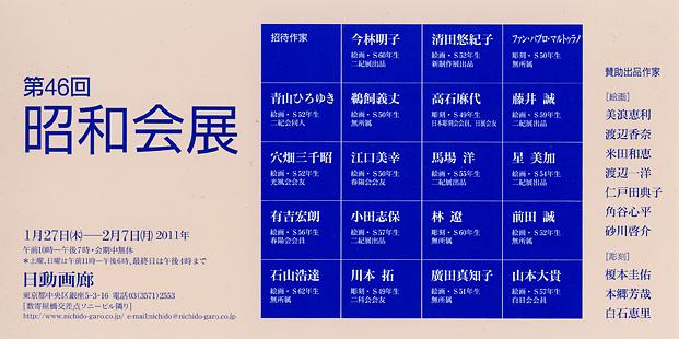 第46回昭和会展(表)