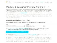 Windows 8 Consumer Preview_2