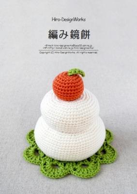鏡餅編み図表紙