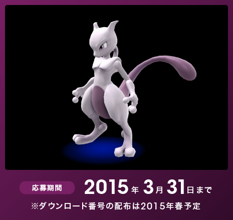 image-present-mewtwo.png