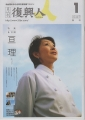 月刊復興人1月号VOLUME27 654