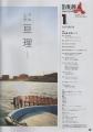 月刊復興人1月号VOLUME27 655