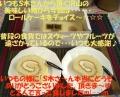 S木さんから頂いたロールケーキ