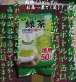 冷蔵庫に常備の緑茶