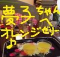 圭君へお土産(夢子ちゃん用)②
