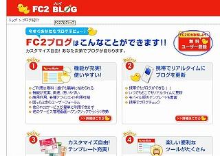 FC2burogu