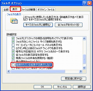 XP拡張子