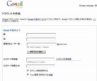 Googleメール登録1