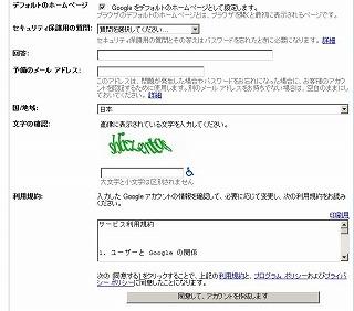 Googleメール登録2
