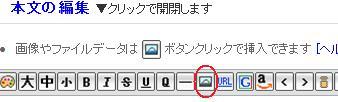 ファイル挿入