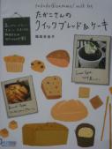 レシピ本③