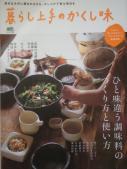 レシピ本②