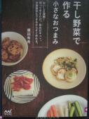 レシピ本④