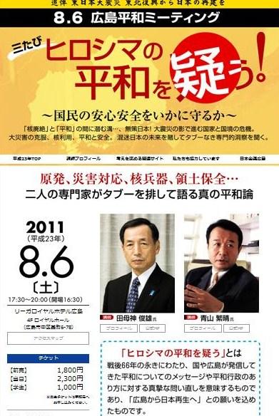 広島の平和を疑う