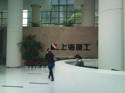 111123上海建工