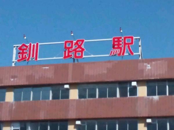 20141012撮影・釧路駅