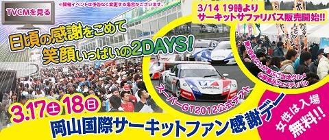 2013岡山国際サーキット