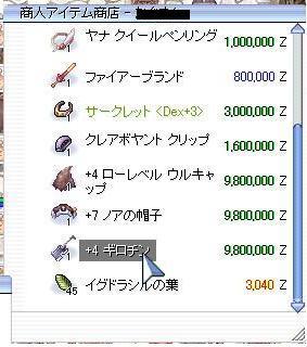 20100601ギロチン
