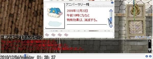 20101207アニバ説明