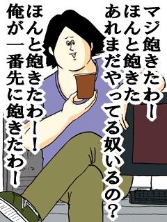 いでおろぎー002